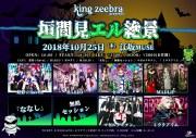 king_20181025f