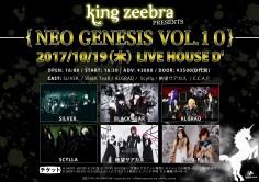 king_20171019