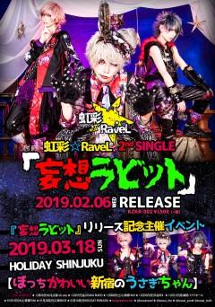 WEB_RGB_2018_kousai_vertical