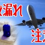 大変!飛行機では気圧の変化で化粧水が漏れる?出発前に対策を確認!
