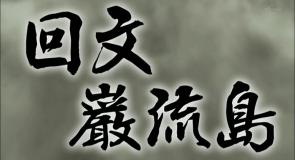 回文巌流島1