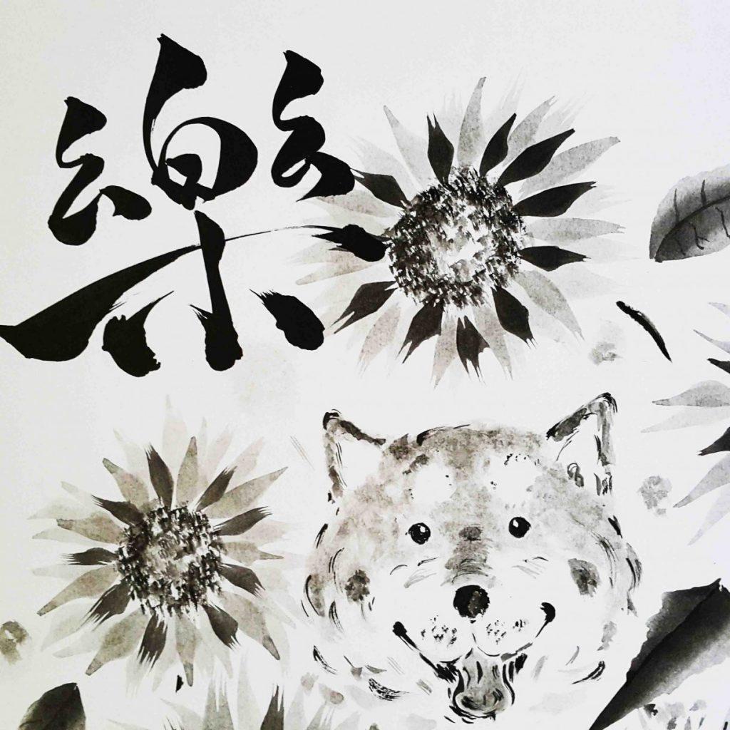 Shiba dog Sumi-e with sunflowers