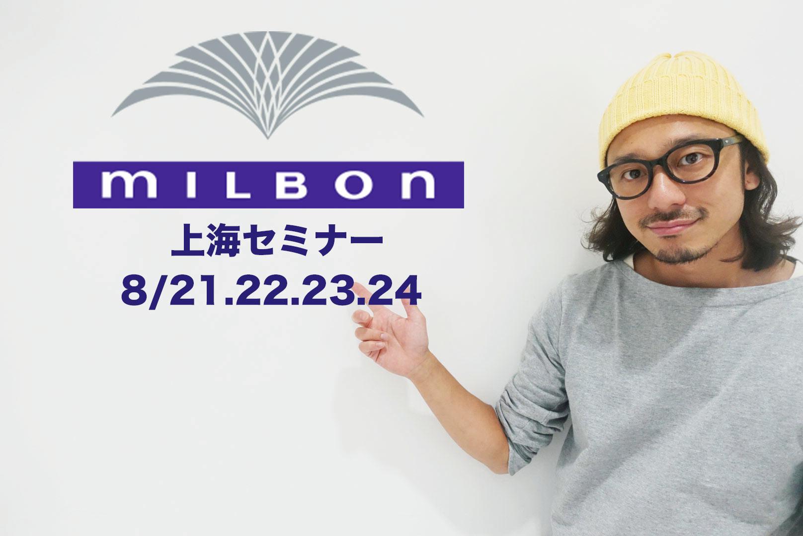 [お知らせ]ミルボン上海セミナーに行ってきます8/21.22.23.24の4日間!上海の皆様、楽しみにしてます!