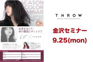 [告知]THROWセミナーin金沢(2回目) | 長門、金沢でまたセミナーさせて頂きます!beautyexperience(bex)