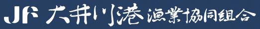 大井川港漁業協同組合