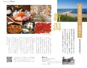 FUSOmagazine記事