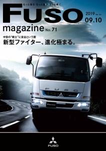 Fusomagazine71号1