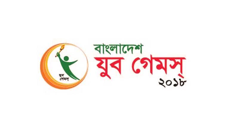বাংলাদেশ যুব গেমস ২০১৮