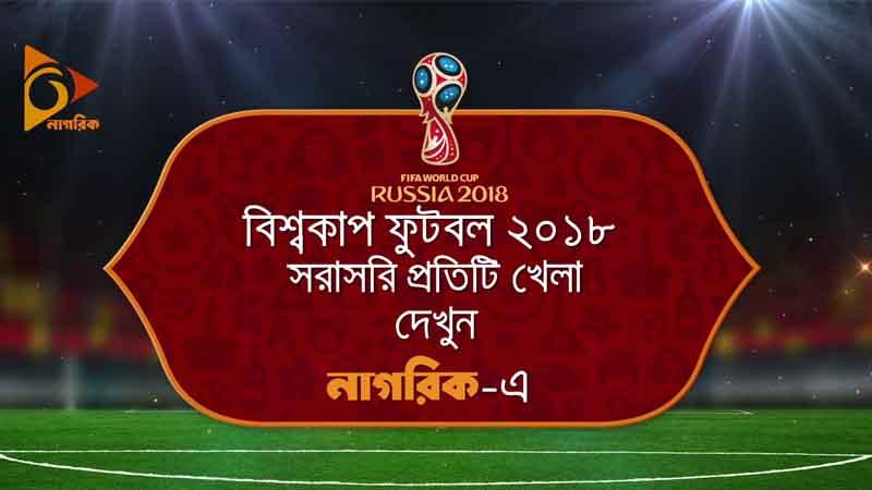 ২০১৮ ফুটবল বিশ্বকাপ দেখুন নাগরিক টিভিতে