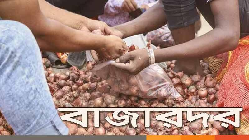 কমছে বাজারদর