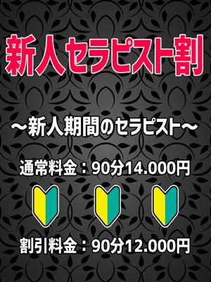 ☆新人セラピスト割引☆