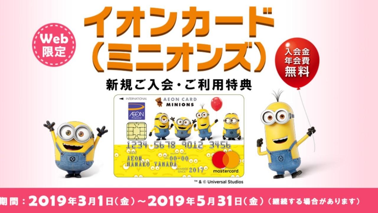 カード 映画 ミニオン