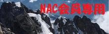 NAC会員専用