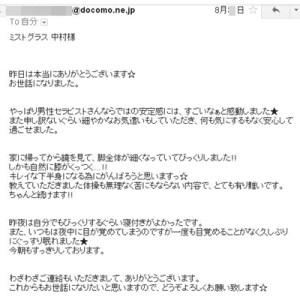 名古屋エステサロン口コミ