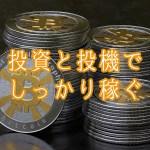 仮想通貨市場でしっかりと利益を得る鍵は「投資」と「投機」の2本立て