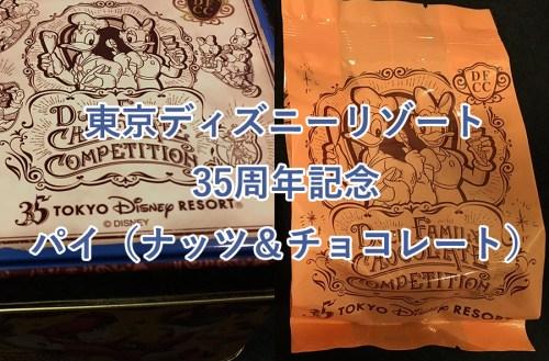 東京ディズニーリゾート35周年記念 パイ(ナッツ&チョコレート)