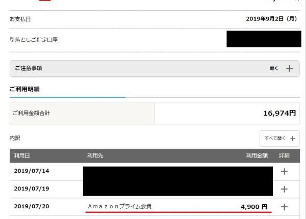 イオンカードWEB明細-Amazonプライム会費の請求が来ていることが分かる画面