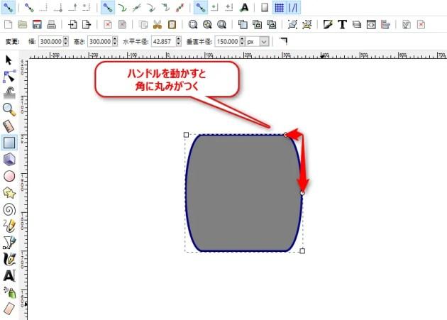 2016-05-09_13h14_30_inkscape_矩形ツール