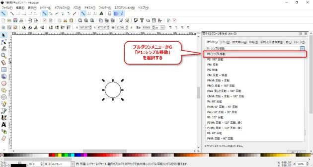 2016-08-12_21h35_05_inkscapeのタイルクローンで同心円を描く方法