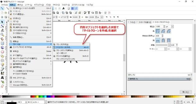 2016-08-12_19h43_43_inkscapeのタイルクローンで同心円を描く方法