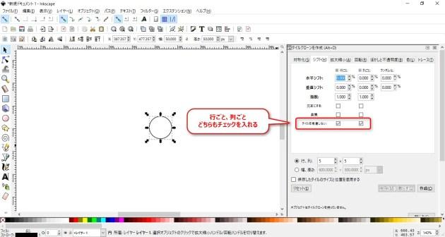 2016-08-12_21h45_50_inkscapeのタイルクローンで同心円を描く方法