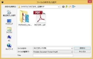 d02_inkscape_pdf保存