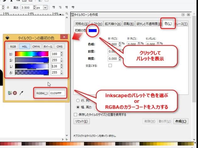 2015-08-13 00-16-28-445_inkscapeでillustratorのモザイクオブジェクト機能を再現するチュートリアル