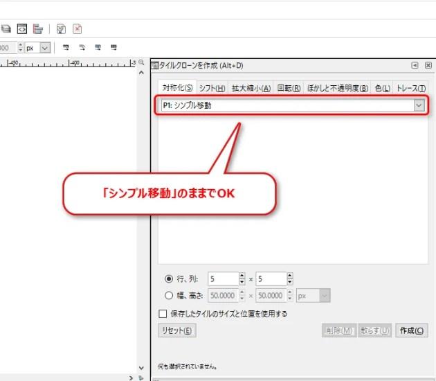 2016-06-13_19h05_10_inkscapeでillustratorのモザイクオブジェクト機能を再現するチュートリアル