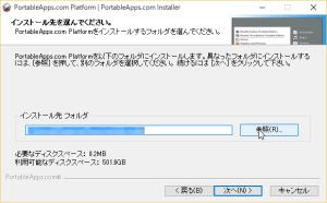 PortableApps 2015-08-27 23-27-16-574_edit