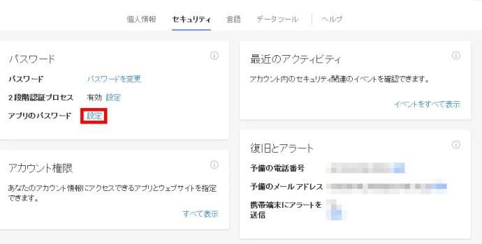 google_2段階認証_メールソフト_02