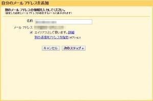 Gmailでyahooメールを受信する方法_2014-10-01 09-32-30-504