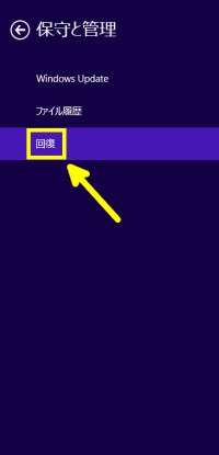 windows_ファンクションキーの挙動を変える方法_03