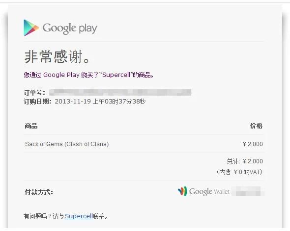 Google不正決済_01
