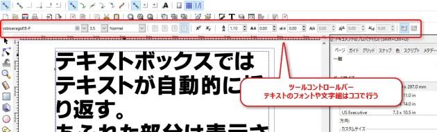 2016-06-02_22h21_12_inkscape_テキストツール基本操作マニュアル