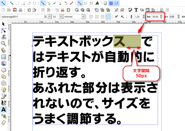 2016-06-04_09h25_47_inkscape_テキストツール基本操作マニュアル