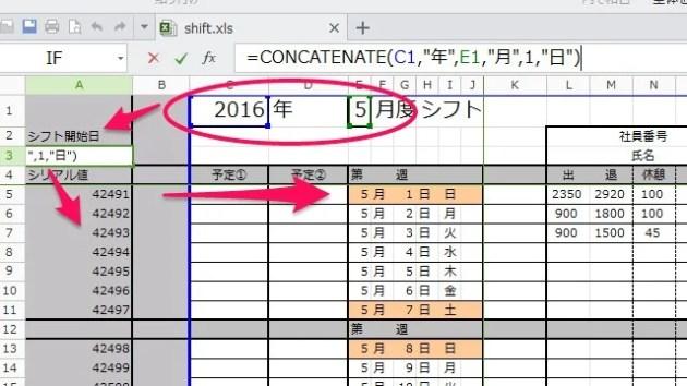 シフト作成Excelテンプレートedit 2016-04-14 10-06-34-946