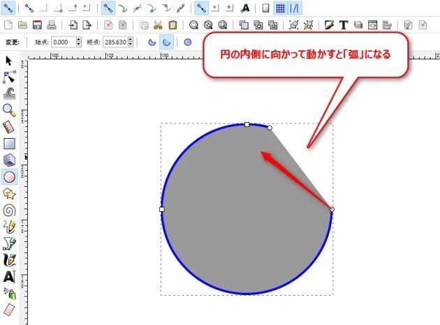 2016-06-13_09h55_36_inkscape_円形ツール_基本操作マニュアル