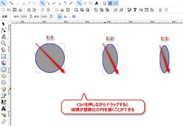 2016-06-13_06h56_07_inkscape_円形ツール_基本操作マニュアル