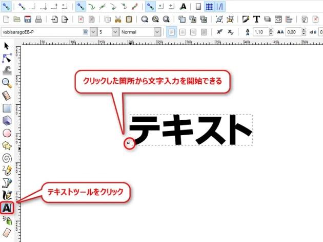 2016-05-31_20h50_52_inkscape_テキストツール基本操作マニュアル