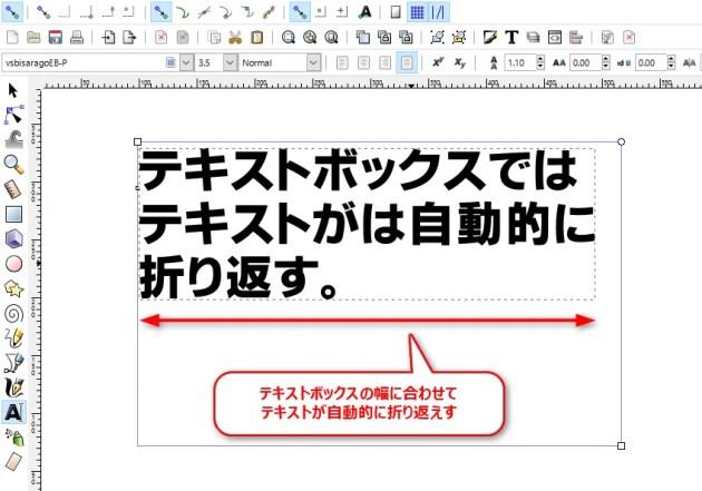 2016-06-02_07h59_34_inkscape_テキストツール基本操作マニュアル