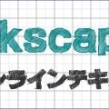 inkscapeの使い方を集めたスキルアップのための日本語チュートリアル集