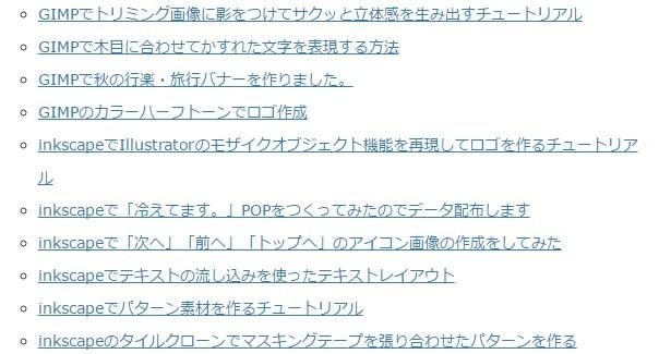 2016-06-27_15h30_40_ListCategoryPostsプラグインで記事一覧を作成