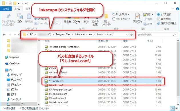 2016-07-10_15h19_51_inkscapeにフォント専用フォルダを追加する