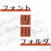 Inkscapeにフォント専用フォルダを追加する方法
