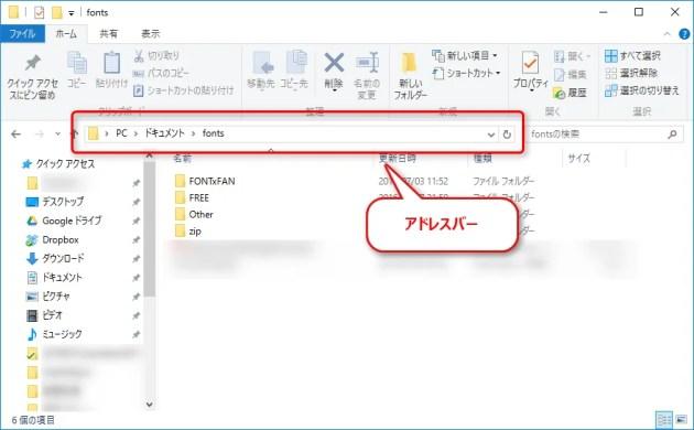 2016-07-10_13h06_17_inkscapeにフォント専用フォルダを追加する