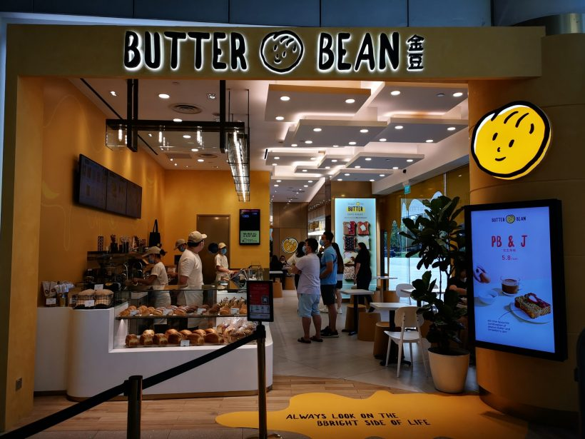 Butter Bean Facade