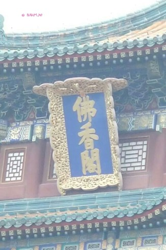 Foxiangge Temple Sign (佛香阁)