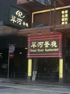Green River Restaurant Front