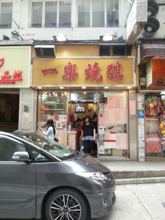 Yat Lok Restaurant Front