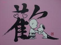 Snoopy, Happy